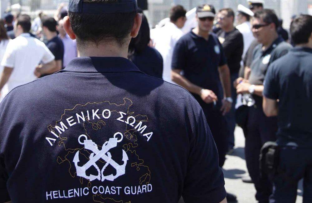 λιμενικό σώμα ελληνική ακτοφυλακη